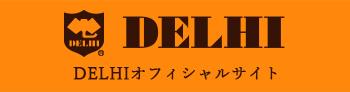 デリーオフィシャルサイト