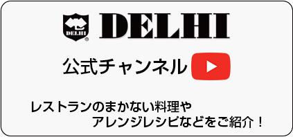YouTube DELHI公式チャンネル
